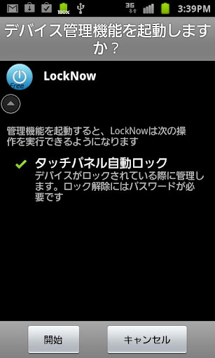 LockNow