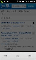 Screenshot of 知乎