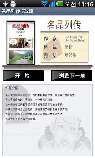 美蓝漫城 名品列传第一部 第2册