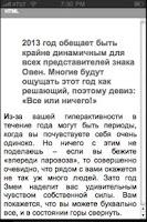 Screenshot of Гороскоп на 2013 год
