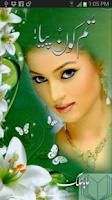 Screenshot of Tum Koun Piya by Maha Malik
