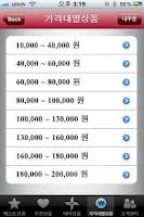 Screenshot of 전국 꽃배달  앤드플라워(카드결제가능)