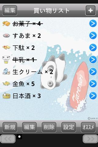【免費生活App】Tarepanda Shopping list-APP點子