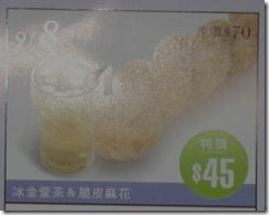 09/08 冰金萱茶&脆皮麻花 45元