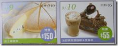 09/09 波士頓蛋糕 150元 09/10 冰經典特調咖啡&黑森林 55元