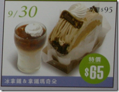 09/30 冰拿鐵&拿鐵瑪奇朵 65元