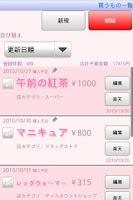 Screenshot of 買いものリスト