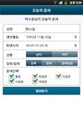 Screenshot of 인크루트 무료운세 (2015년 업데이트)