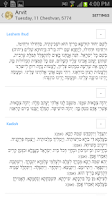 Screenshot of Smart Siddur Lite