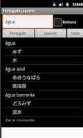 Screenshot of Japanese Portuguese Dictionary