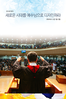 Screenshot of 참빛교회 전교인 어플리케이션