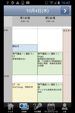 玩醫療App 第40回日本放射線技術学会 秋季学術大会 Mobile Pl免費 APP試玩