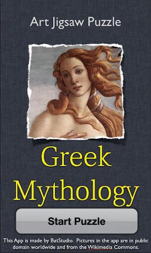 希臘神話拼圖