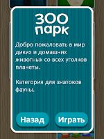 Screenshot of Выкрутасы - Угадывай слова!