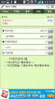 Screenshot of Nice가계부 2.0