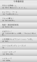 Screenshot of アニメ動画 AnimeVision