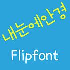 LogAnkyung Korean FlipFont icon