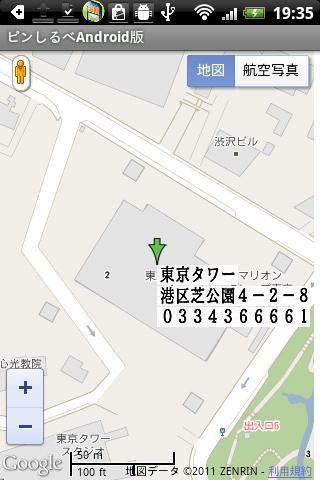 東京23区電話帳