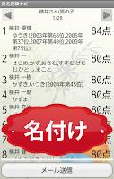 Screenshot of 良名良縁ナビ トライアル