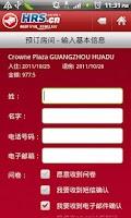 Screenshot of 全球订房网HRS.cn