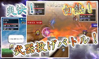 Screenshot of 武器投げRPG 空島クエスト