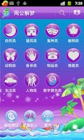 Screenshot of 周公解梦