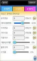 Screenshot of (주) 인카인슈 은퇴설계 스마트폰