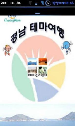 경남 테마여행
