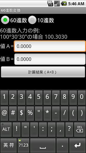 60進数計算アプリ