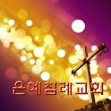 은혜침례교회 icon