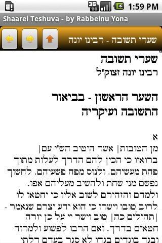 【免費書籍App】Jewish Books - Shaarei Teshuva-APP點子