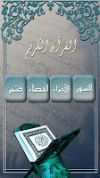 Screenshot of القران الكريم كامل بدون انترنت