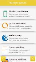 Screenshot of AdvertApp: мобильный заработок