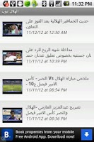 Screenshot of الهلال تيوب