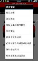 Screenshot of 香港駕駛常用資訊 (HK Driving Info)