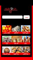 Screenshot of وصفات حلويات و حلى منزلي