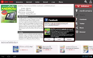 Screenshot of SE-ED for Tablet (remove)