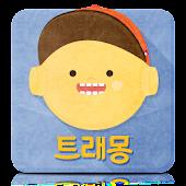 카카오톡테마 : 트래몽의 지구별여행이야기테마 for Lollipop - Android 5.0