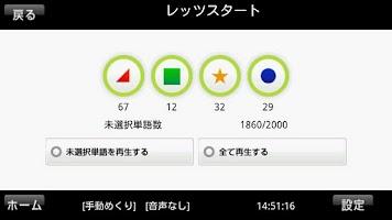 Screenshot of 1分間TOEICテスト英単語2000 無料版