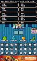 Screenshot of 疯狂猜歌名精灵 最新V1.09答案