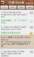 Screenshot of 英语口语700句