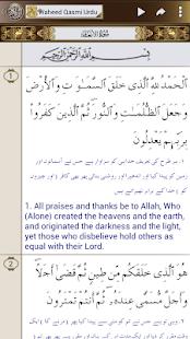 Al Quran Audio + Urdu Terjma APK for Blackberry