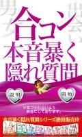 Screenshot of A合コン本音暴く質問13
