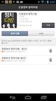 Screenshot of 노유진의 정치카페
