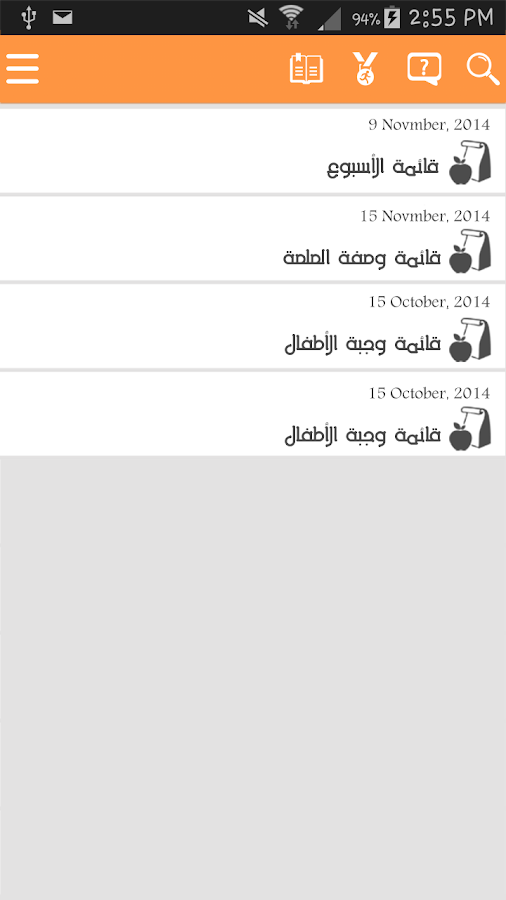 وصفتى Screenshot 11