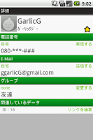 Screenshot of GarlicContacts