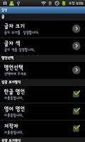 Screenshot of [명언]라이브배경화면(올인원)