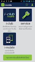 Screenshot of i-mobile