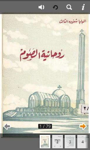 Spirituality of Fasting Arabic