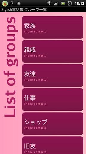Stylish電話帳 デザイン集 Vol.1